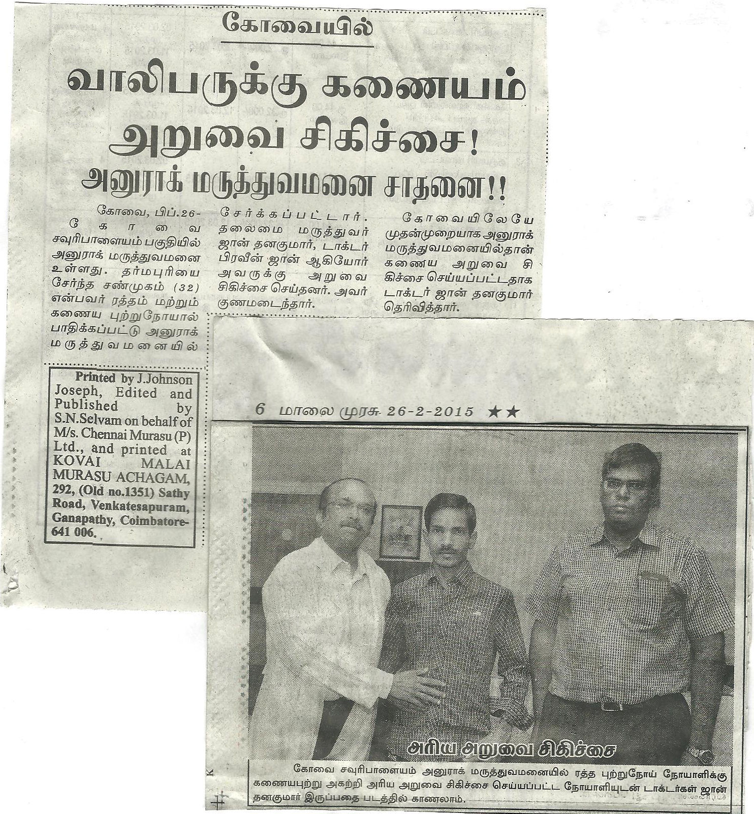 press release picture malai murasu tamil